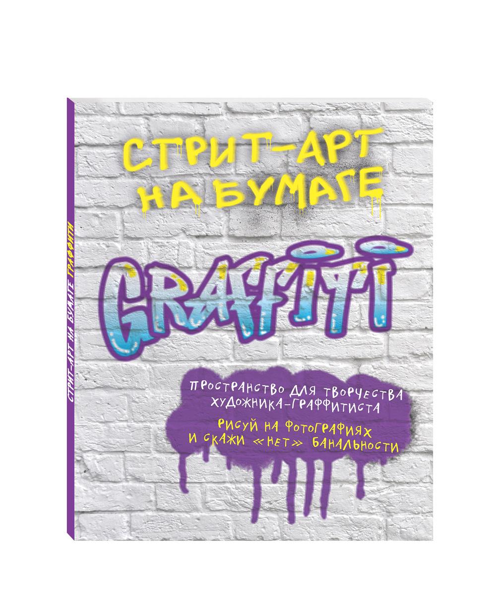 (2017)Стрит-арт на бумаге. Graffiti | Нет автора #1