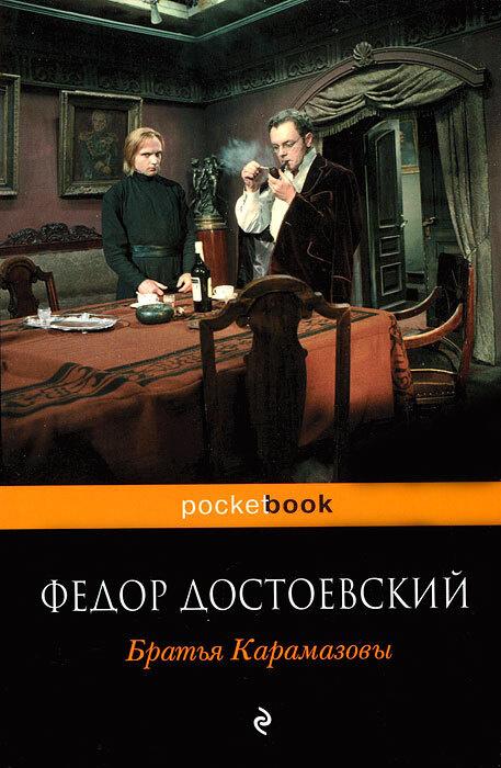 Братья Карамазовы | Достоевский Федор Михайлович #1