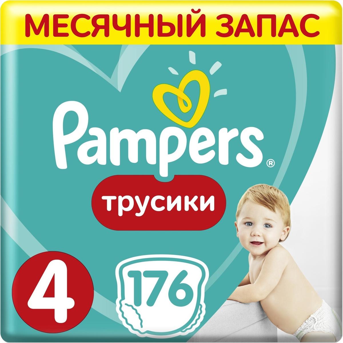 Pampers Трусики Pants 9-15 кг (размер 4) 176 шт #1