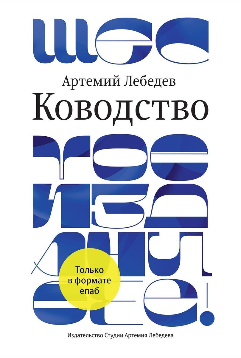 Ководство | Лебедев Артемий #1