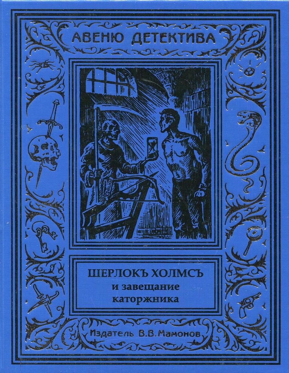 Шерлокъ Холмсъ и завещание каторжника #1