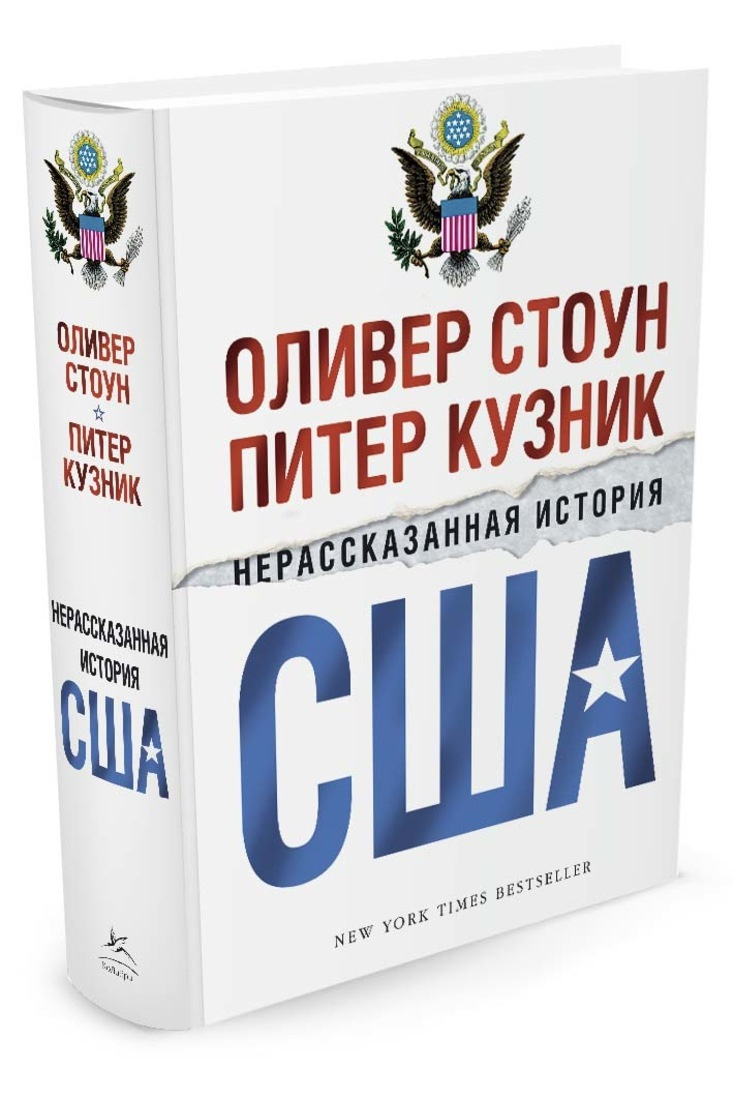 Нерассказанная история США   Стоун Оливер, Кузник Питер  #1