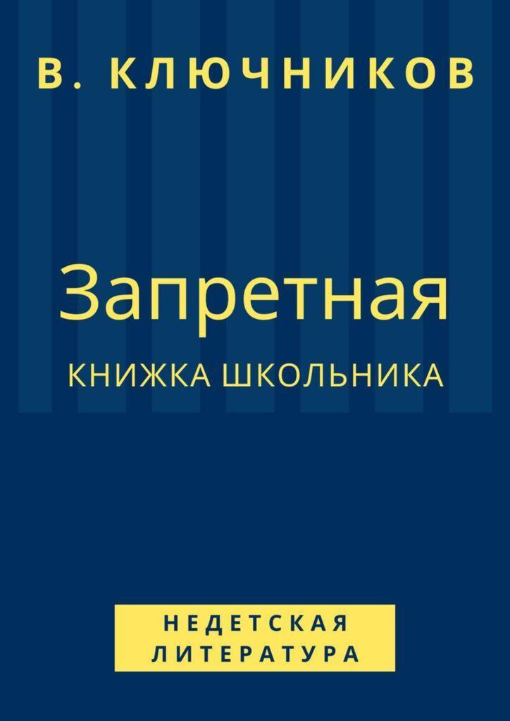Запретная книжка школьника #1