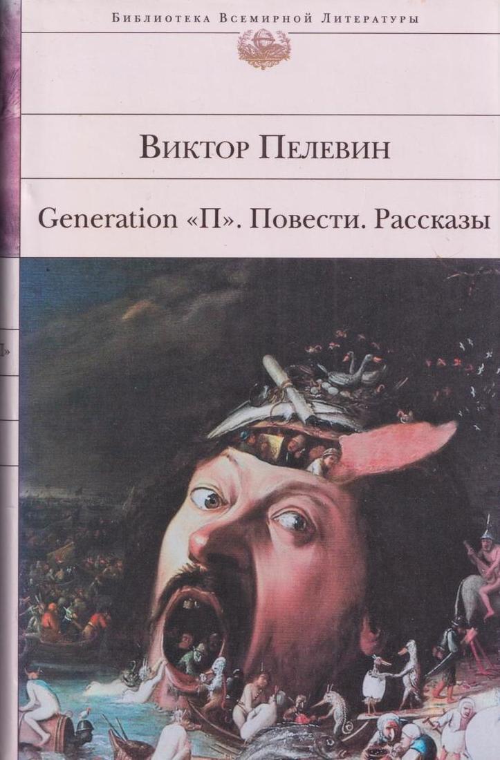 """Generation """"П"""". Повести, рассказы #1"""