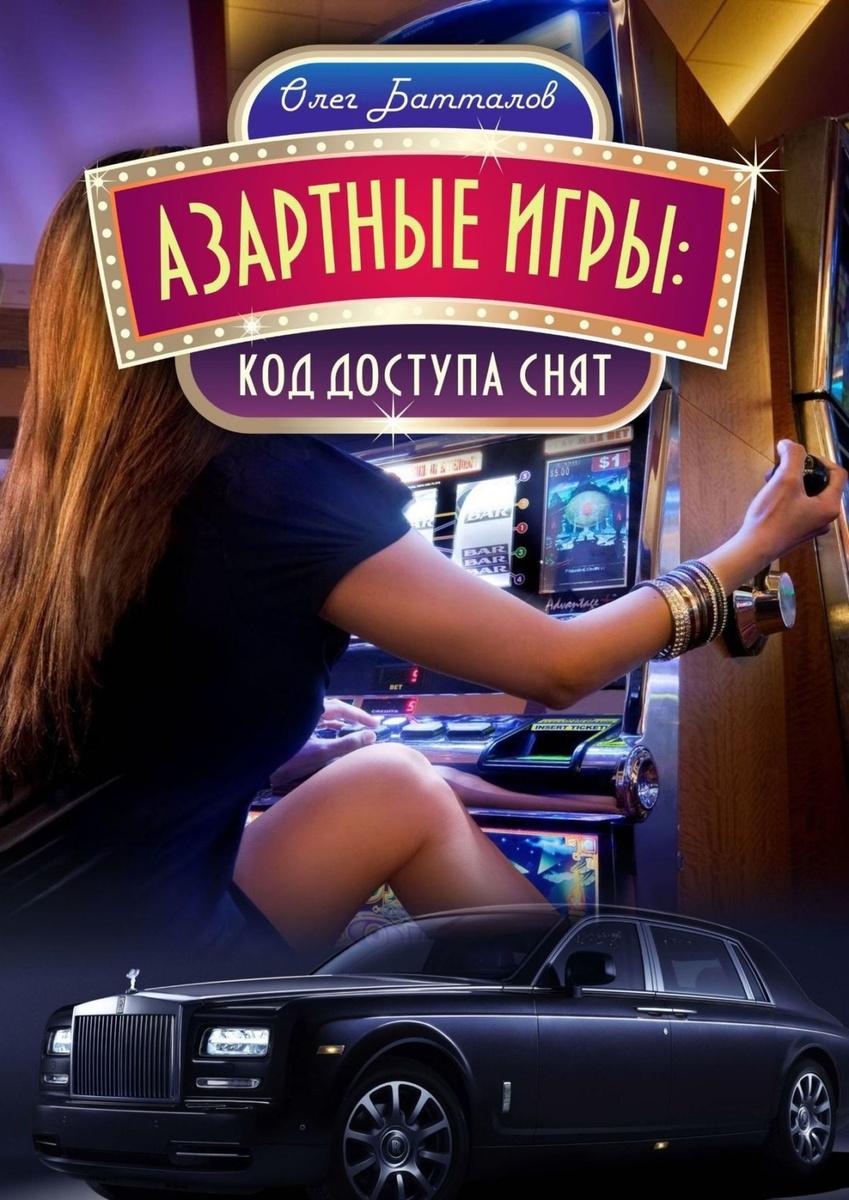 Азартныеигры. Код доступаснят   Батталов Олег #1
