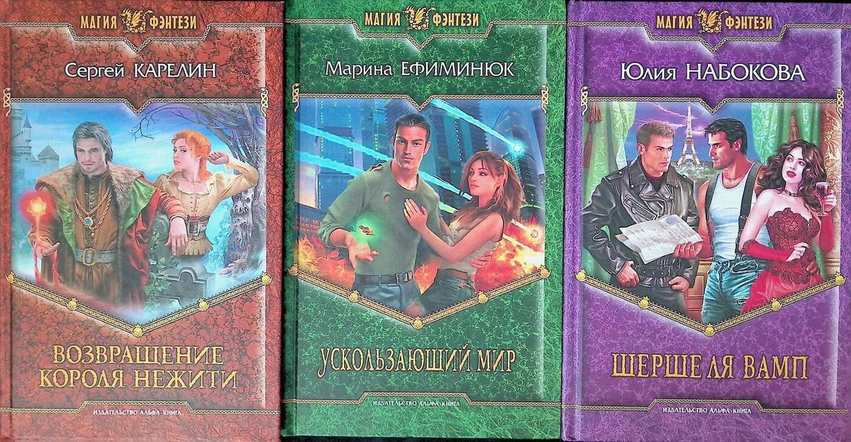 Комплект из 3 книг. Возвращение Короля Нежити. Ускользающий мир. Шерше ля Вамп  #1