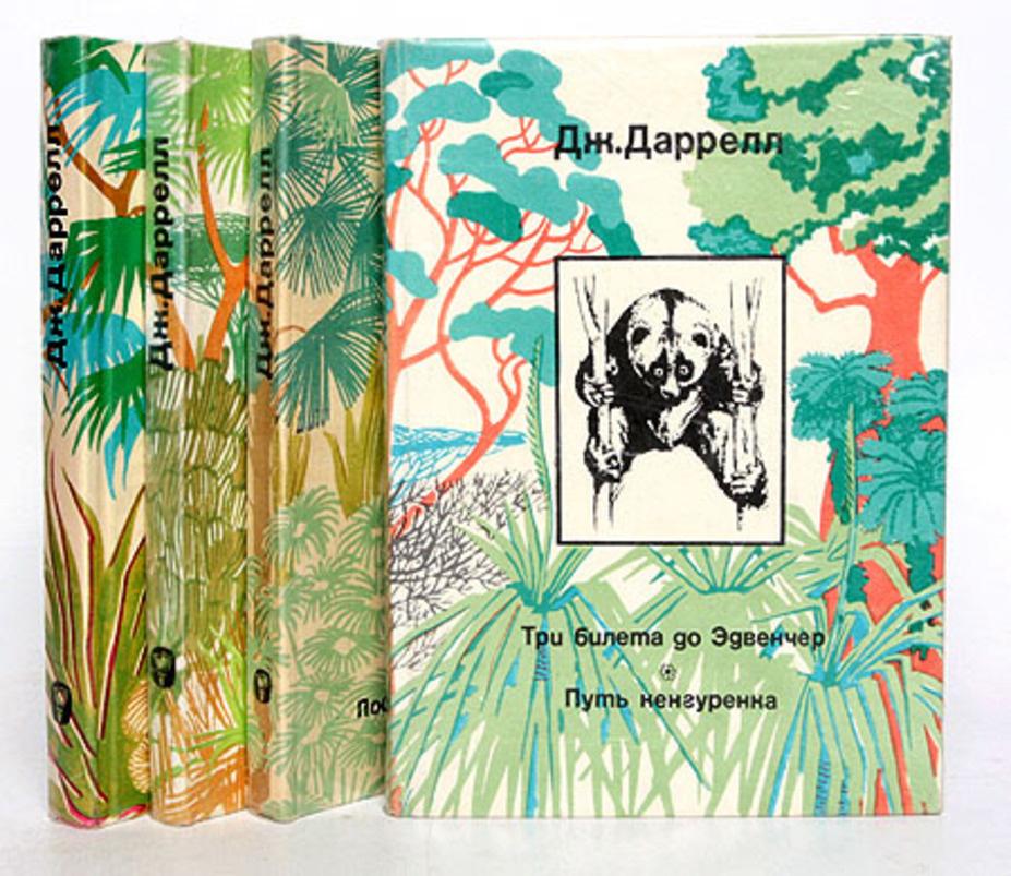 Дж. Даррелл. Рассказы о природе (комплект из 4 книг)   Даррелл Джеральд  #1