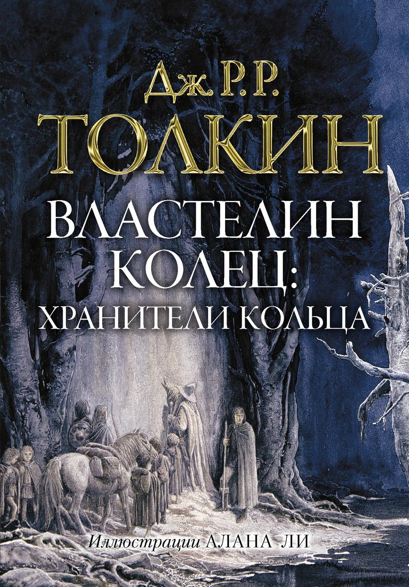 Властелин колец. Хранители кольца | Толкин Джон Рональд Ройл  #1