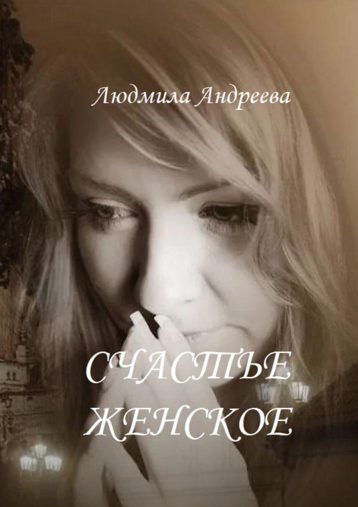 Счастье женское #1