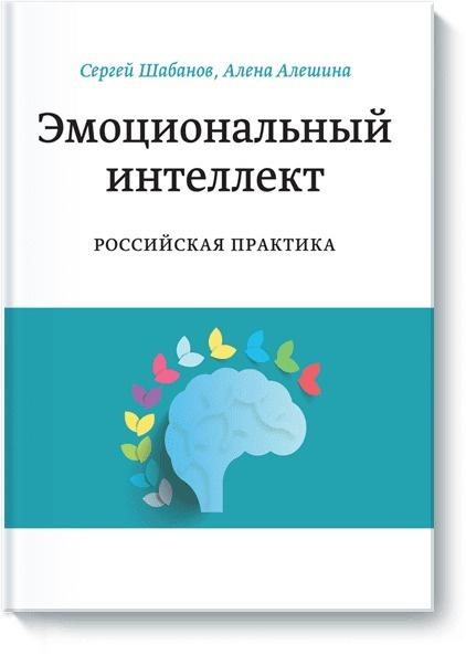 Эмоциональный интеллект. Российская практика #1