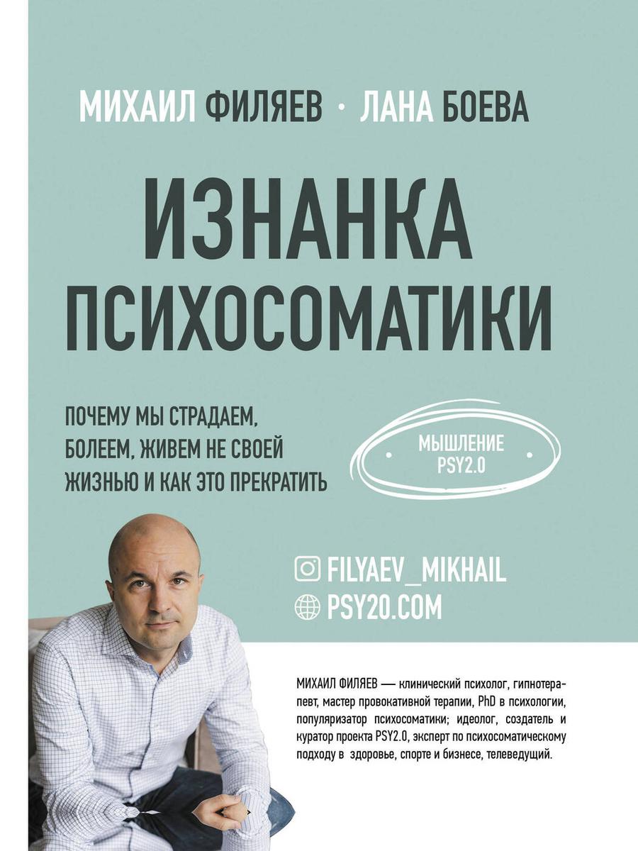 Изнанка психосоматики. Мышление PSY2.0 | Филяев Михаил Анатольевич  #1
