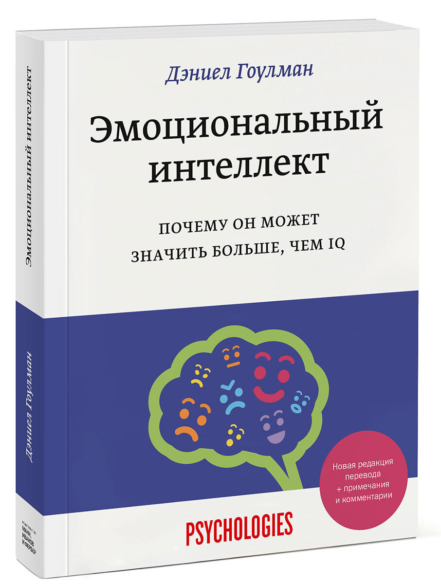 Эмоциональный интеллект. Почему он может значить больше, чем IQ  #1