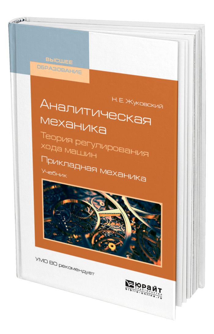 Аналитическая механика. Теория регулирования хода машин. Прикладная механика  #1