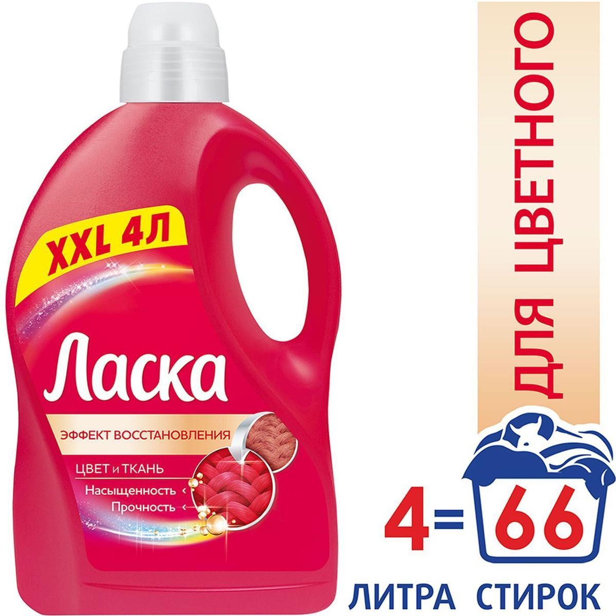 Жидкое средство для стирки Laska Гель Эффект восстановления, для цветного белья, 4 л  #1
