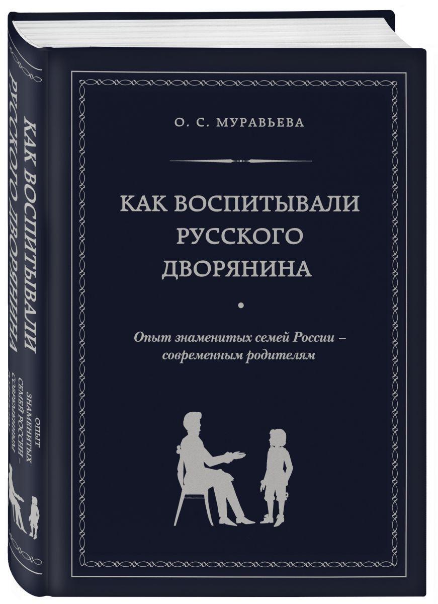 Как воспитывали русского дворянина. Опыт знаменитых семей России - современным родителям  #1