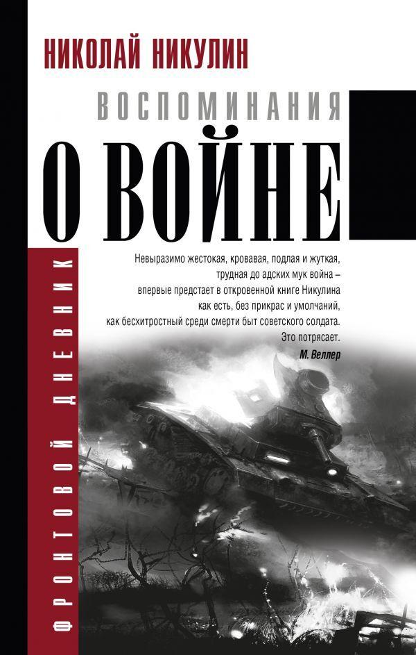 Воспоминания о войне   Никулин Николай Николаевич #1