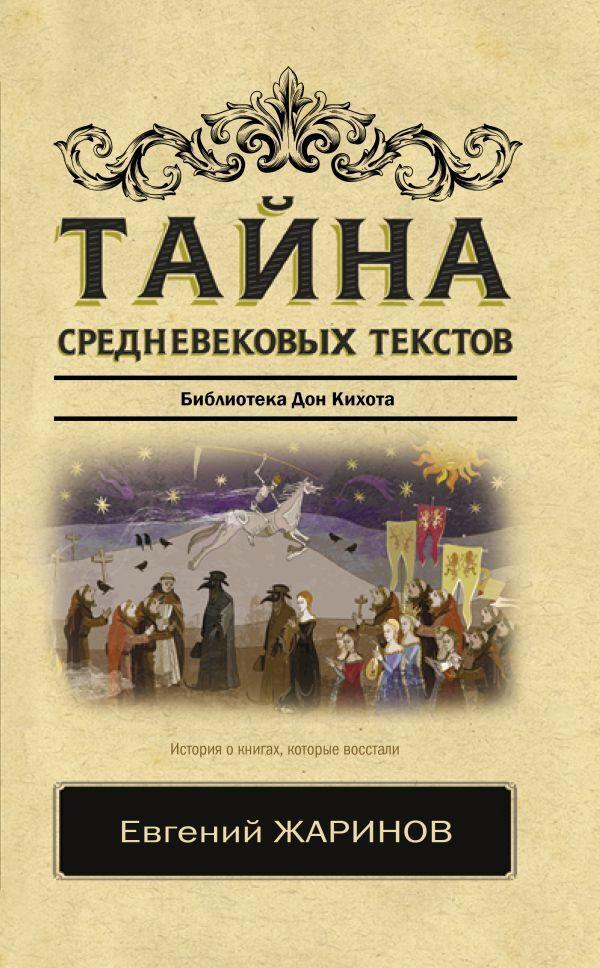 Тайна средневековых текстов | Жаринов Евгений Викторович  #1