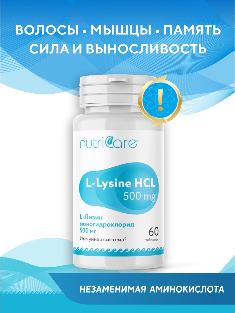 """Биологически активная добавка """"L-Лизин моногидрохлорид 500 мг"""" Nutricare, незаменимая аминокислота антигерпетического #1"""