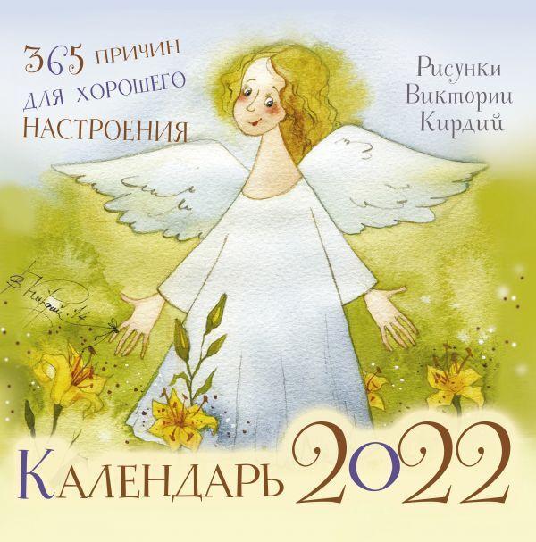 365 причин для хорошего настроения. Календарь на 2022 год #1