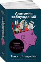 Анатомия заблуждений, или Большая книга по критическому мышлению | Непряхин Никита Юрьевич. Начните год правильно