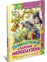 Приключения барона Мюнхгаузена. Детские сказки. Читаем сами. Бестселлеры