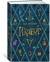 Икабог | Роулинг Дж.К.. А что насчет книг?