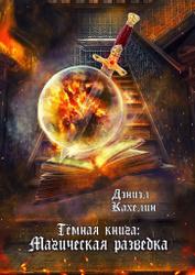 Тёмная книга: Магическая разведка. Фэнтези для подростков