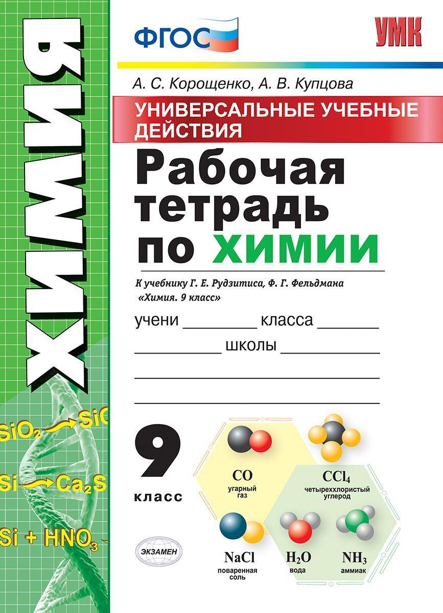 Химия. 9 класс. Рабочая тетрадь к учебнику Г. Е.Рудзитиса