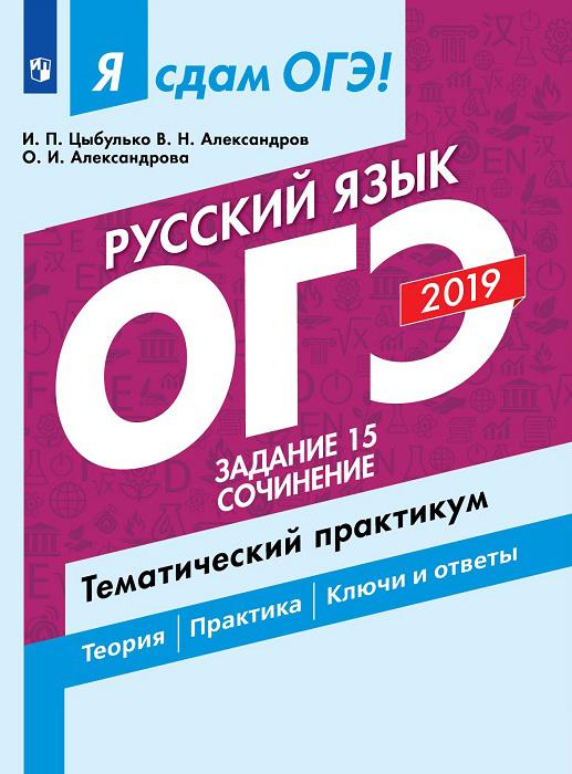ОГЭ-2019. Русский язык. Задание 15. Сочинение. Тематический практикум.