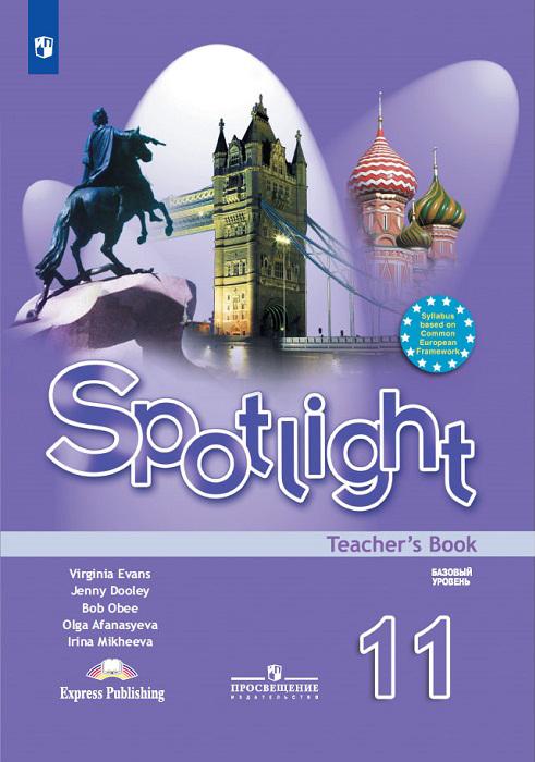 Английский язык. Книга для учителя. 11 класс