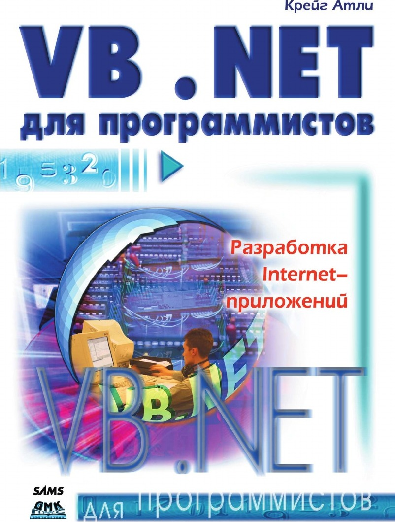 К. Атли Visual Basic .NET для программистов visual basic 2005 и платформа net 2 0