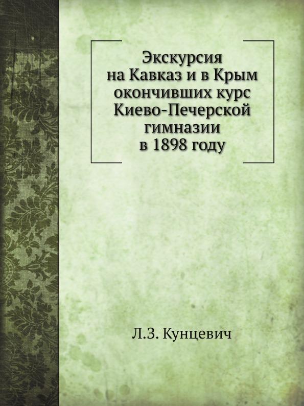 Л.З. Кунцевич Экскурсия на Кавказ и в Крым окончивших курс Киево-Печерской гимназии в 1898 году