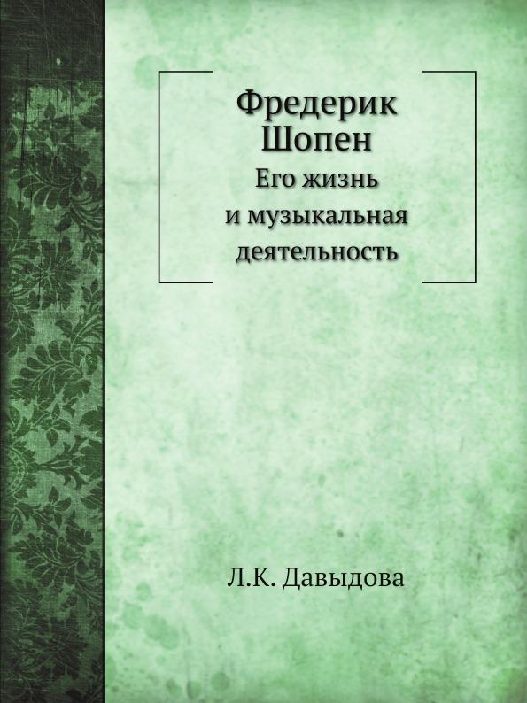 Л.К. Давыдова Фредерик Шопен. Его жизнь и музыкальная деятельность