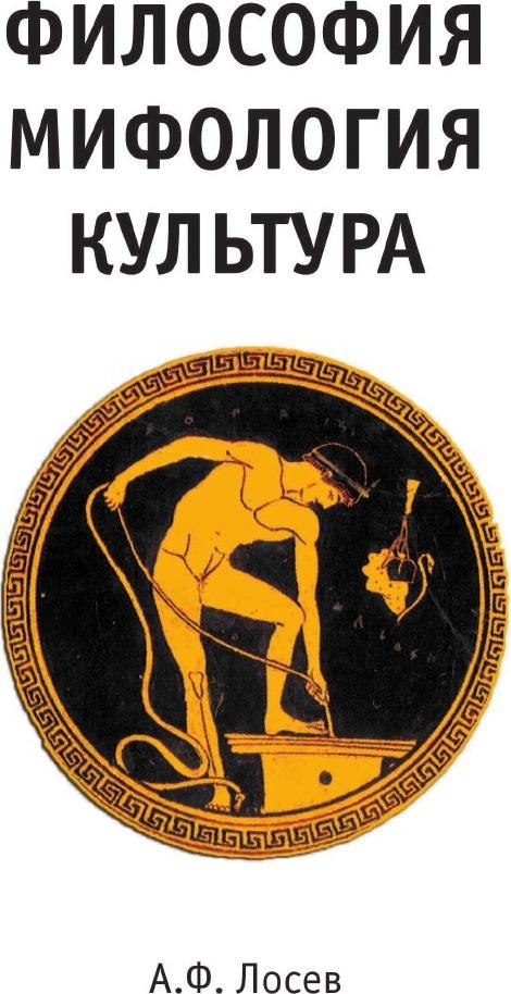 А.Ф. Лосев Философия Мифология Культура