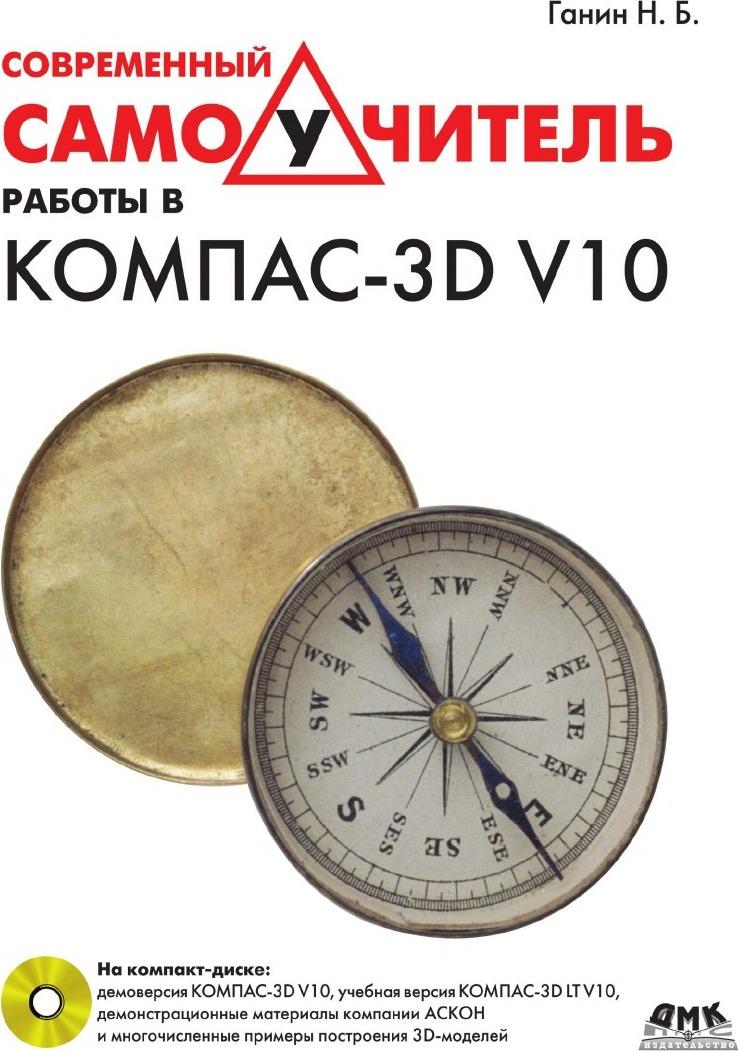 Н.Б. Ганин Современный самоучитель работы в КОМПАС-3D V10 корнеев в компас 3d на примерах для студентов инженеров и не только экспресс курс