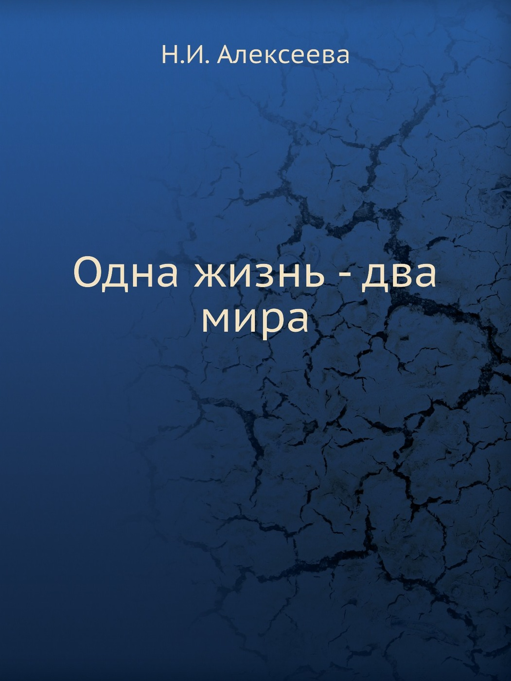 Н.И. Алексеева Одна жизнь - два мира