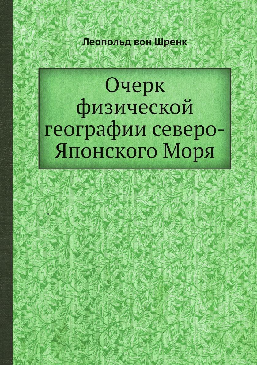 Леопольд вон Шренк Очерк физической географии северо-Японского Моря