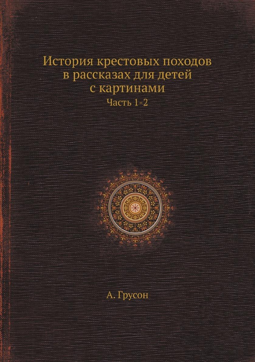 История крестовых походов в рассказах для детей с картинами. Часть 1-2