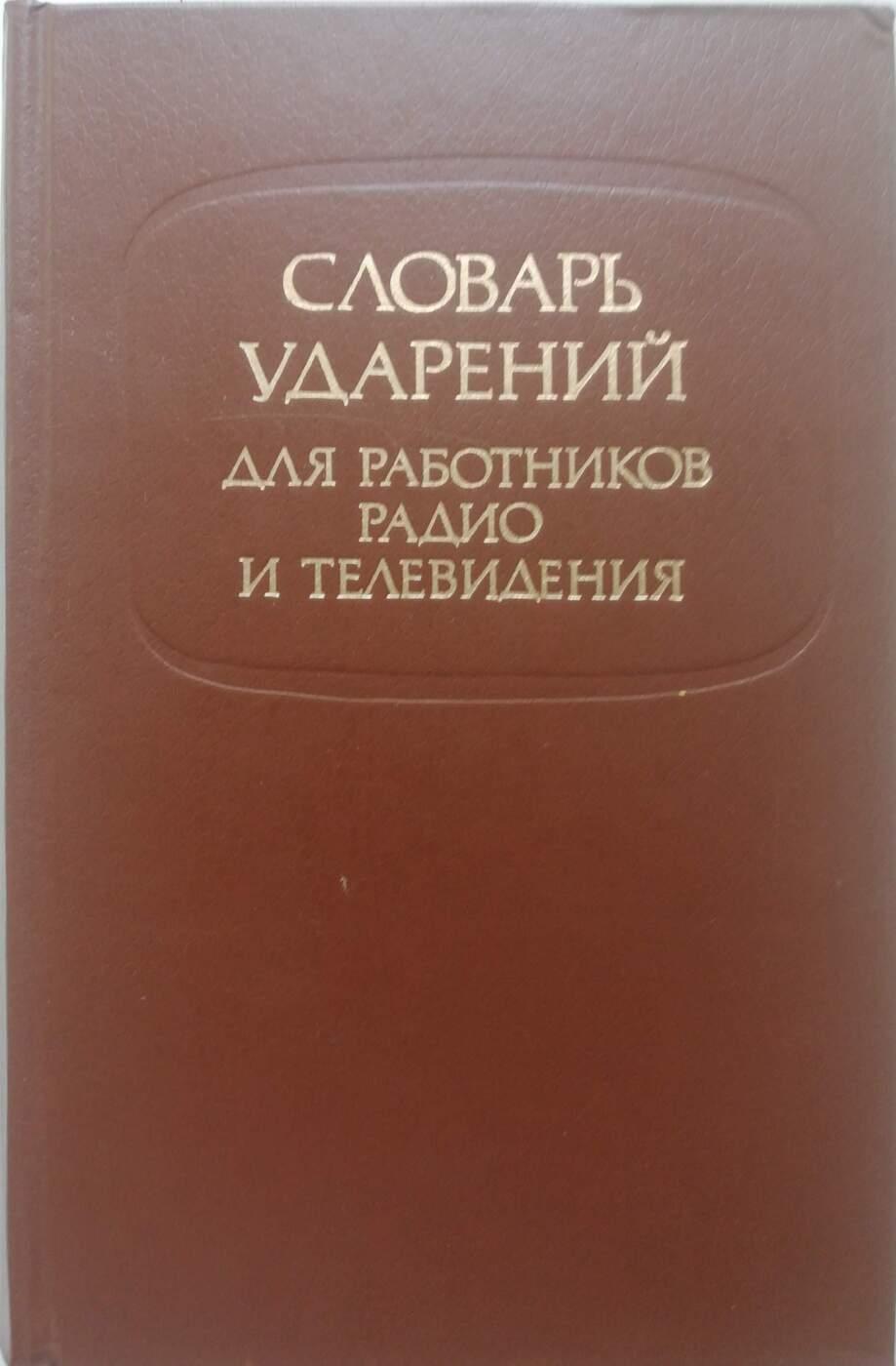 Ф. Агеенко, М. Зарва Словарь ударений для работников радио и телевидения