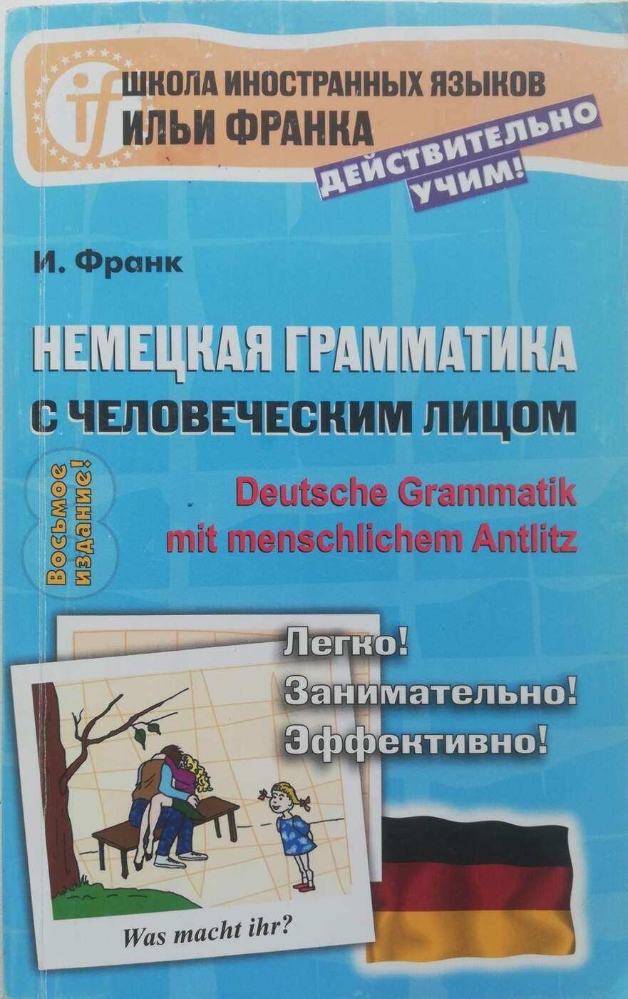 И. Франк Немецкая грамматика с человеческим лицом