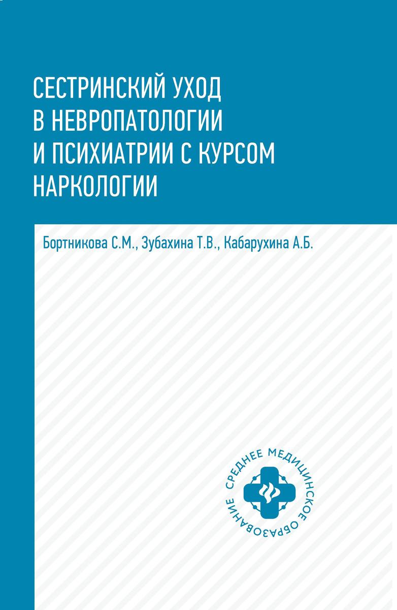 Сестринский уход в невропат. и психиат. с курсом, Бортникова (Цыбалова) С.М.