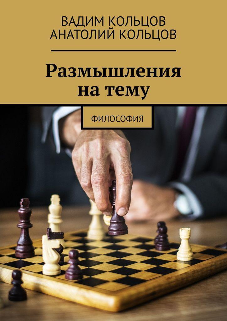 Вадим Кольцов. Размышления на тему