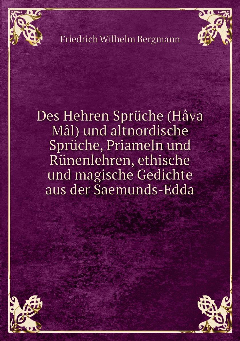 Hehren Химн на