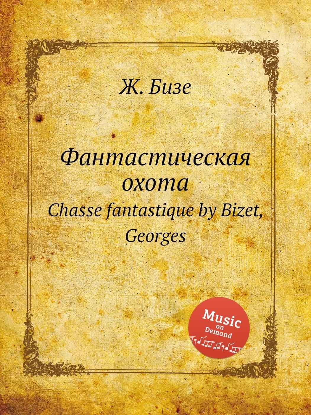 Фантастическая охота. Chasse fantastique by Bizet, Georges