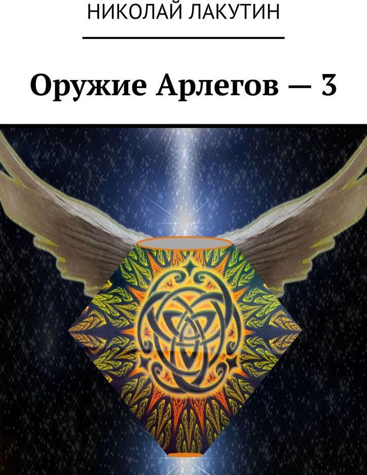 Оружие Арлегов - 3
