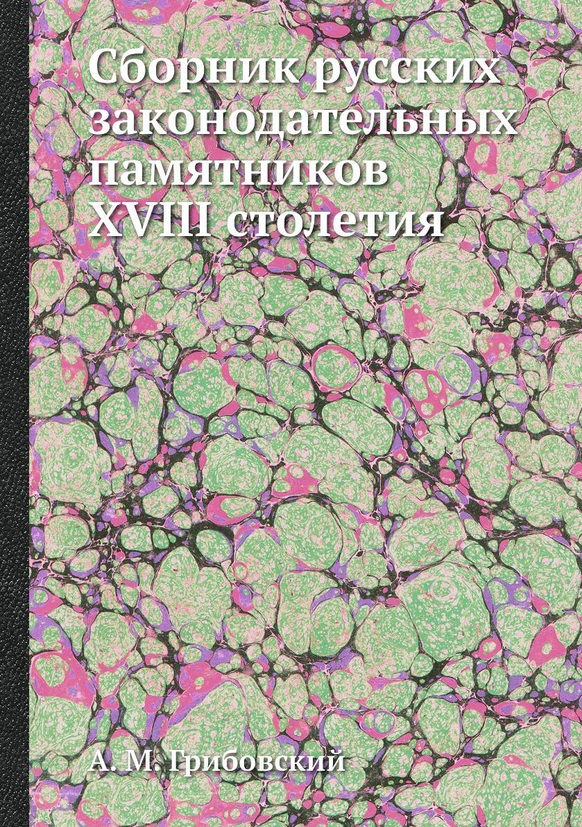 Сборник русских законодательных памятников XVIII столетия. А. М. Грибовский