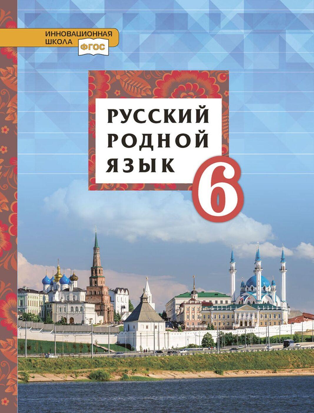 Русский родной язык. 6 класс. Учебное пособие
