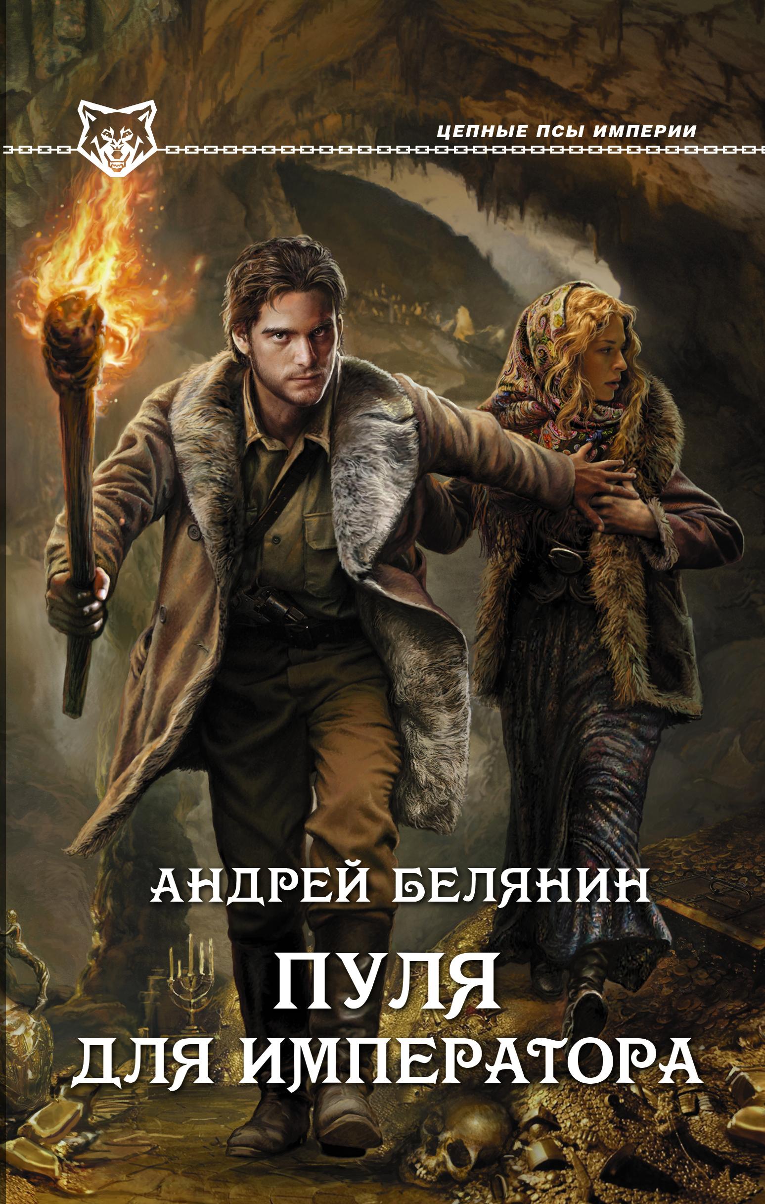Пуля для императора   Белянин Андрей Олегович