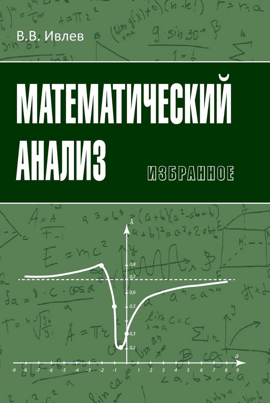 Ивлев В.В.. Математический анализ. Избранное