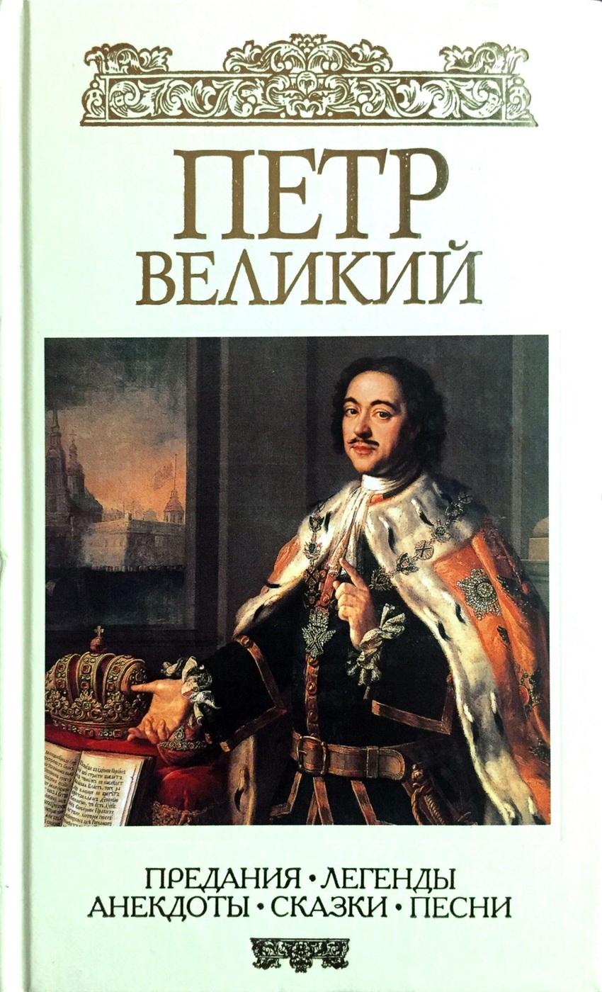 Б.Н. Путилов. Петр Великий. Предания. Легенды. Анекдоты. Сказки. Песни